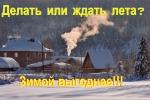 Монтаж коммуникаций зимой – это выгодно!