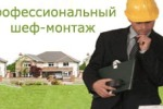 Шеф-монтаж – услуги шеф-монтажа в Заокском от УютТепло