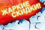 Акция «Заокское жаркое лето»