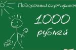 Дарим всем 1000 рублей!