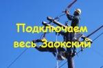 Электрика под ключ в Заокском