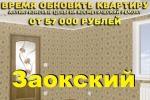 Косметический ремонт за 5 дней в Заокске